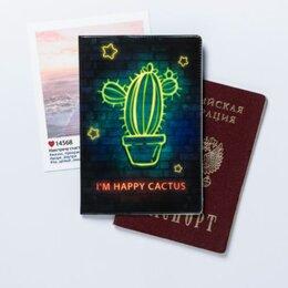 Обложки для документов - Обложка для паспорта I'm happy cactus (арт:…, 0
