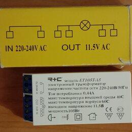 Трансформаторы - Электронный трансформатор, 0