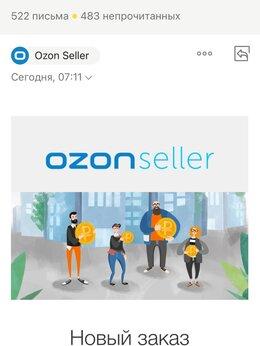 Другое - Реальный бизнес с Ozon автотовары. Прибыль от…, 0