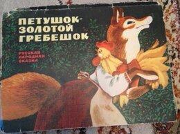 Детская литература - Петушок золотой гребешок. Русская народная сказка., 0