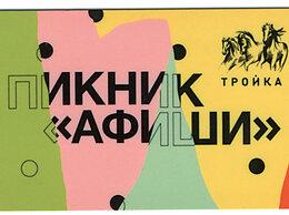 """Билеты - Транспорные карты тройка. Пикник """"Афиши"""" и др/, 0"""