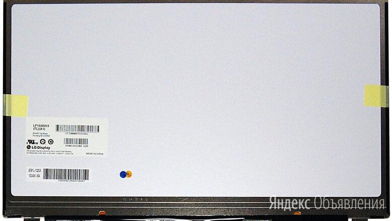 Матрица к LP156WH3(TL)(A1), Диагональ 15.6, 1366x768 (HD), LG-Philips (LG), Глян по цене 6880₽ - Мониторы, фото 0