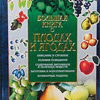 """Словари, справочники, энциклопедии - """"Большая книга о плодах и ягодах"""". Издание 2002 года. , 0"""