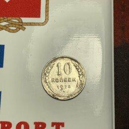 Монеты - 10 Копеек 1928г . Серебро!, 0