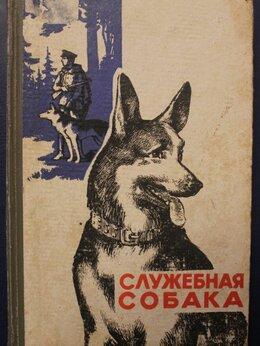 Дом, семья, досуг - Служебная собака (издательство ДОСААФ 1972), 0