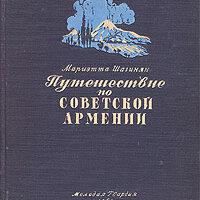 Экскурсии и туристические услуги - Путешествие по Советской Армении, 0