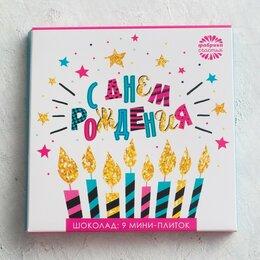 Продукты - Шоколад молочный «С днём рождения»: 5 г х 9 шт., 0