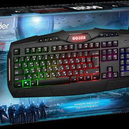 Клавиатуры - Игровая клавиатура, 0