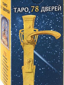 Товары для гадания и предсказания -  карты Таро 78 дверей, 0