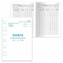 Техническая литература - Книга складского учета материалов форма М-17, 48…, 0