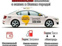 Водитель - Вакансия Работа в Яндекс такси - много заказов…, 0
