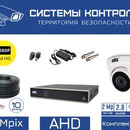 "Камеры видеонаблюдения - Комплект видеонаблюдения ""Дом 1"" FullHD 2 Mpix, 0"