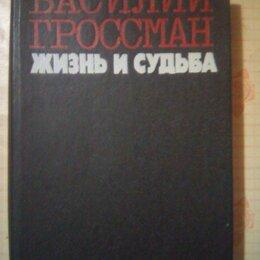 Художественная литература - Василий Гроссман Жизнь и судьба, 0