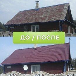 Бытовые услуги - Покраска Крыши Дома в Домодедово. Мойка Крыши Дома, 0