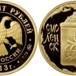 Монеты - Смоленск , 0