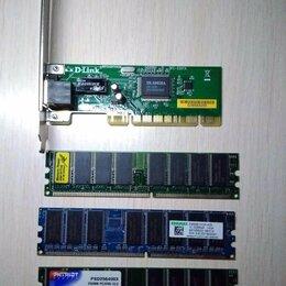 Модули памяти - оперативная память DDR-400 256 Mb и сетевая карта , 0