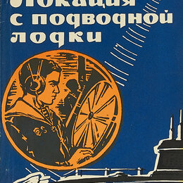 Моторные лодки и катера - Локация с подводной лодки, 0
