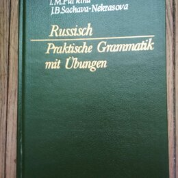 Наука и образование - Русский язык. Практическая грамматика с упражнения, 0