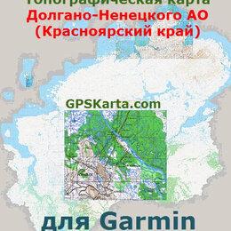 Карты и программы GPS-навигации - Таймыр (Красноярский Край) v2.0 для Garmin (IMG), 0