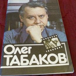 Открытки - Актеры советского кино 12, 0