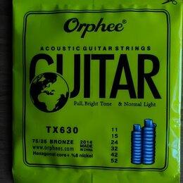 Струны - Струны для акустической, электрогитары., 0