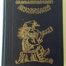 Детская литература - Сказки скандинавских писателей, 0