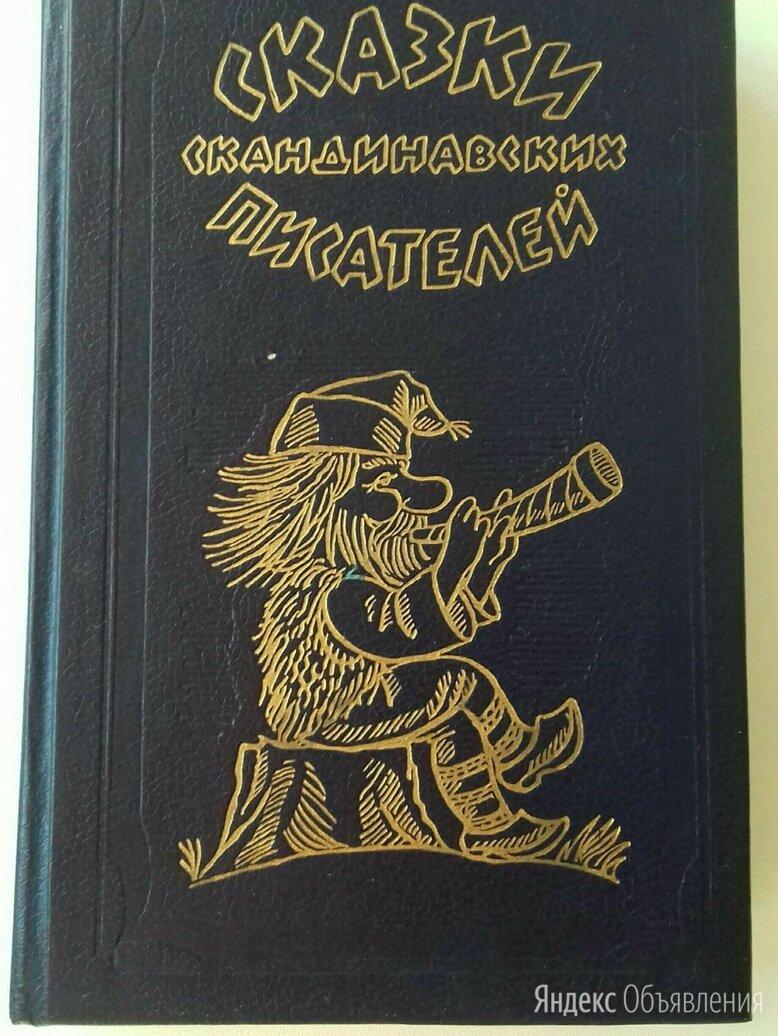 Сказки скандинавских писателей по цене 1500₽ - Детская литература, фото 0