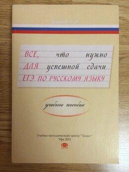 Наука и образование - Учебное пособие по русскому языку для ЕГЭ -…, 0