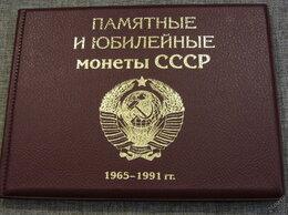 Монеты - Юбилейные рубли СССР, 0