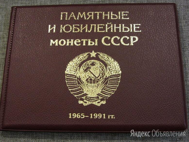 Юбилейные рубли СССР по цене 30₽ - Монеты, фото 0