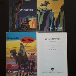 Литература на иностранных языках - Книги на немецком языке (4), 0