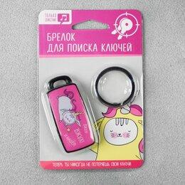 Брелоки и ключницы - Брелок для поиска ключей «Единорог», 0