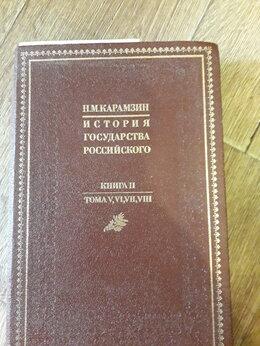 Словари, справочники, энциклопедии - История государства Российского, 0