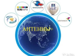 Спутниковое телевидение - Триколор. НТВ+.МТС ТВ. Цифровое ТВ, 0