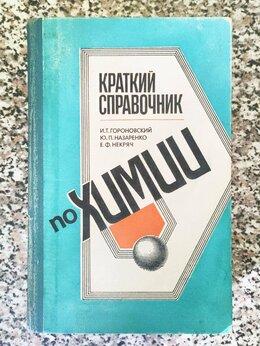 Словари, справочники, энциклопедии - Краткий справочник по химии СССР, 0