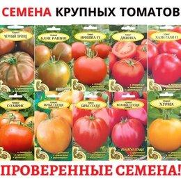 Семена - Семена. Крупные ТОМАТЫ. Скидка на все семена. Закажи сейчас и получи подарок!, 0
