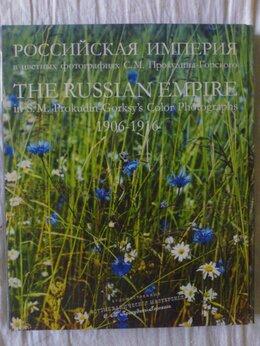 Искусство и культура - Российская империя цветные фото Прокудин-Горский, 0