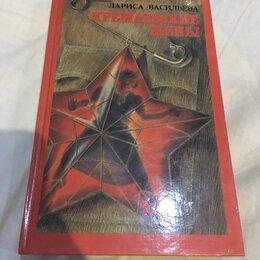 Художественная литература - Лариса Васильева - Кремлёвские Жёны, 0