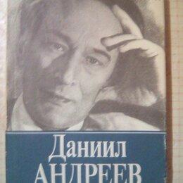 Прочее - Собрание сочинений Даниил Андреев, 0