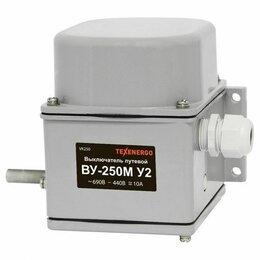 Концевые, позиционные и шарнирные выключатели - Выключатель ВУ 250А У2, 0