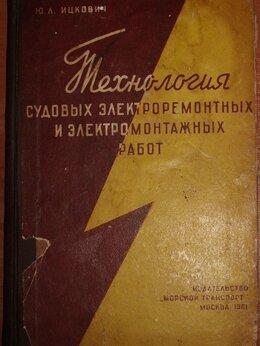 Техническая литература - Ицкович Ю.Л. Технология судовых электроремонтных…, 0