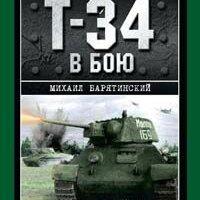 Военные вещи - Т-34 в бою, 0