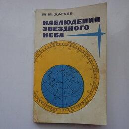 Наука и образование - Наблюдения звездного неба Дагаев Михаил Михайлович, 0