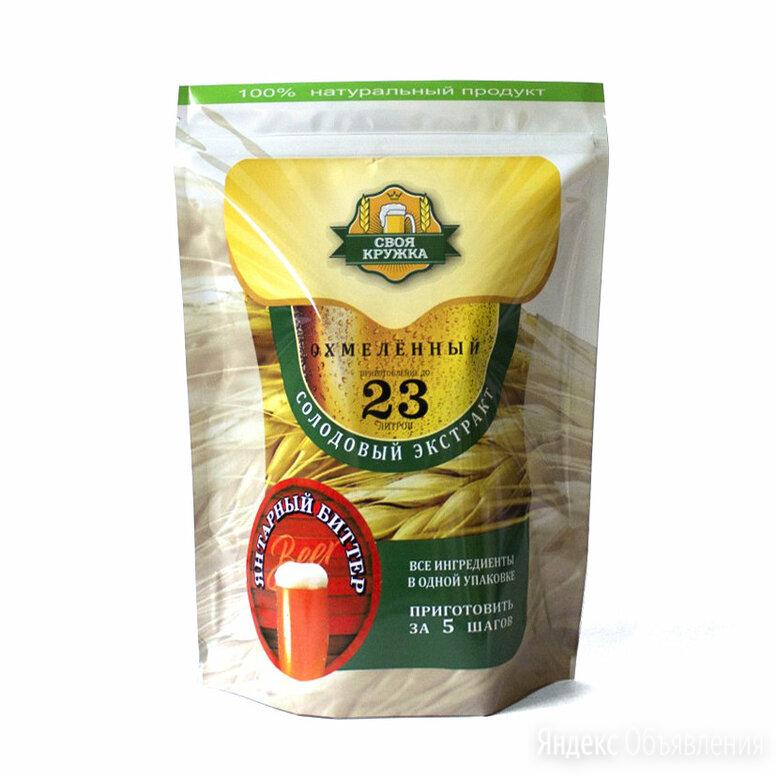Экстракт солодовый СВОЯ КРУЖКА Янтарный Биттер по цене 1050₽ - Ингредиенты для приготовления напитков, фото 0