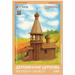 Сборные модели - Деревянная церковь (Сборная игрушка из картона), 0
