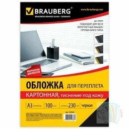 Обложки для документов - Обложки А3 BRAUBERG, КОМПЛЕКТ 100шт,  картон 230…, 0