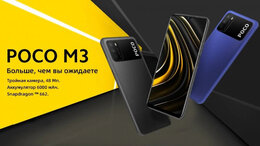 Мобильные телефоны - Xiaomi Poco M3.Global.New, 0