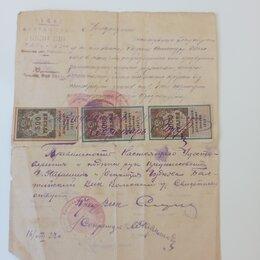 Документы - Удостоверение 1923 года. , 0