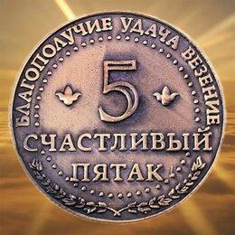 "Монеты - Монета ""Счастливый пятак"", чеканка 32 мм, 0"