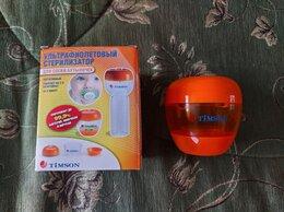 Стерилизаторы - УФ-стерилизатор Timson для сосок и бутылочек, 0